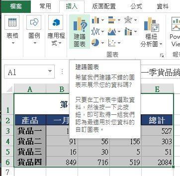 Excel2013_15c