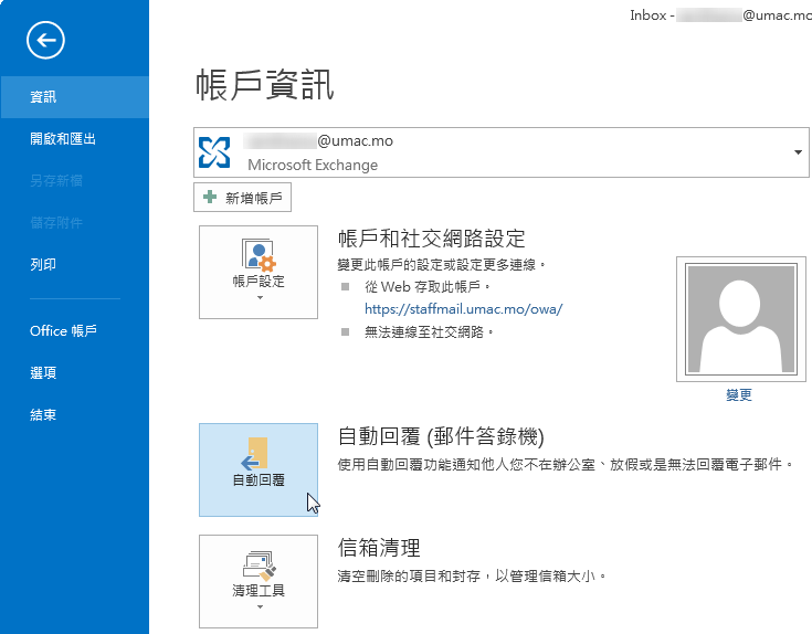 outlook_exclude_email1c