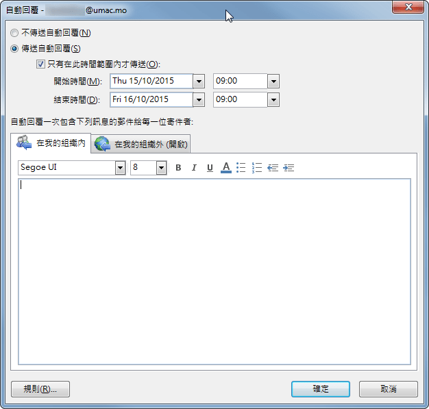 outlook_exclude_email2c