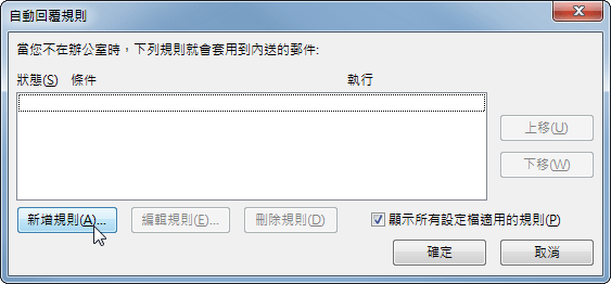 outlook_exclude_email3c