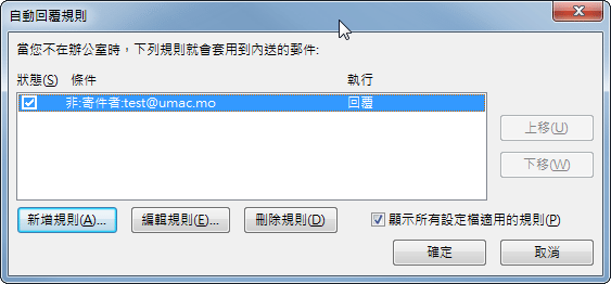 outlook_exclude_email6c