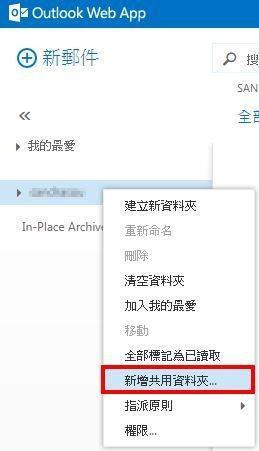 addsharedmailbox1c