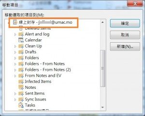 Outlook_Select_Folder_TC